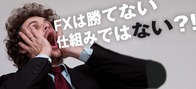 FXは勝てない仕組みではない