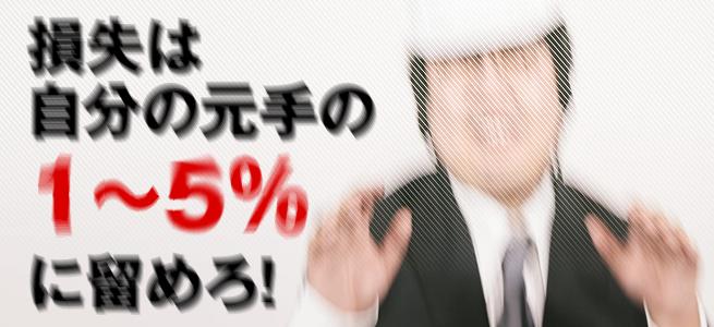 損切は5%まで